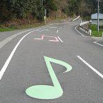 Muzikale snelweg zingt een liedje